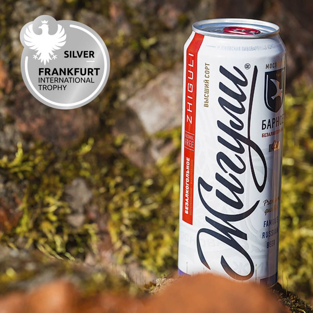 Frankfurt International Beer Trophy, московская пивоваренная компания, конкурс, победитель конкурса, русское пиво, хорошее россйское пиво, жигули, пиво жигули, жигули безалкогольное, банка пива жигули, жигули ноль