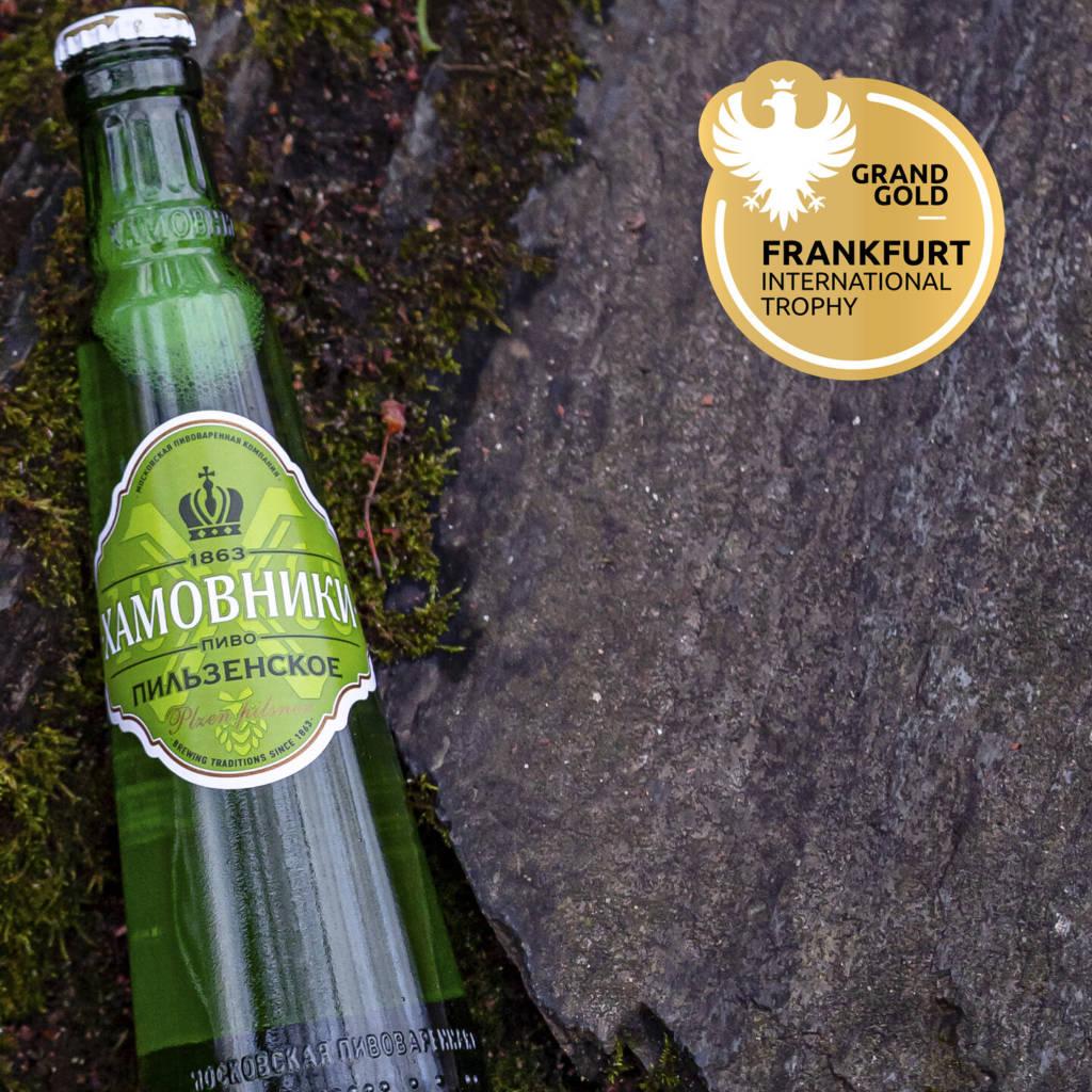 Frankfurt International Beer Trophy, московская пивоваренная компания, конкурс, победитель конкурса, русское пиво, хорошее россйское пиво, пиво хамовники, хамовники бутылка