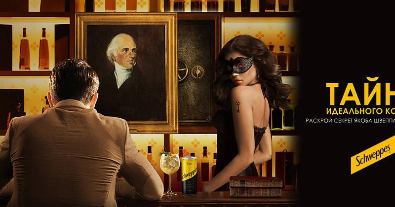Schweppes, игра, призы, тайна идеального коктейля, швепс, dcw magazine, журнал о коктейлях