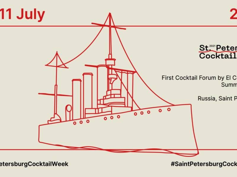 Saint-Petersburg Cocktail Week, коктейльная неделя, эль копитас. куда пойти в петербурге, dcw magazine, журнал о барах